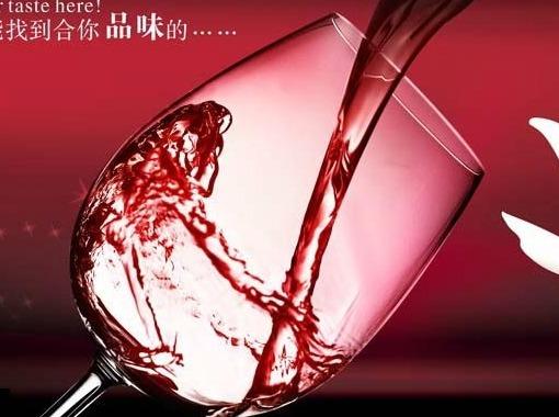 红酒品鉴及法国红酒分级制度讲解第42期