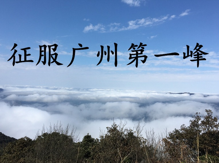 (女生节特惠)3.12携手勇登广州第1峰
