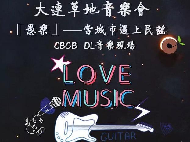 """""""愚乐""""之当城市遇上民谣~CBGB DL"""