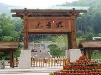 大香林景区一日游
