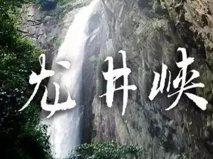 龙井峡五号线