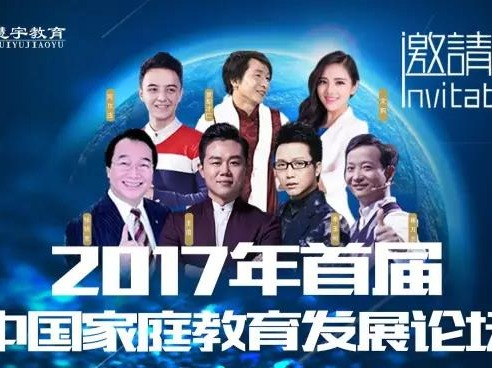 首届中国家庭教育发展论坛