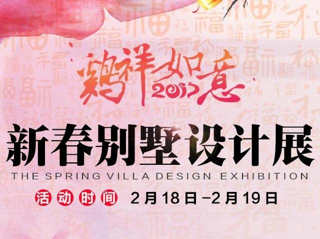 2017鸡祥如意,新春别墅设计展