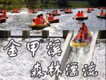 7月22日 滁州金甲溪漂流、皇甫山1日游