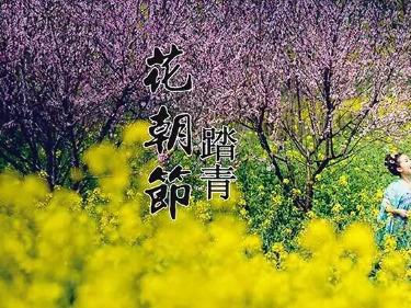 江津区汉服文化协会2019年花朝节