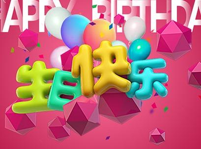 镇江张杰Q吧张杰12.20生日派对