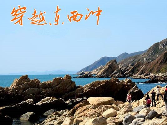 11月30日东西冲海岸线穿越,赏无敌海景