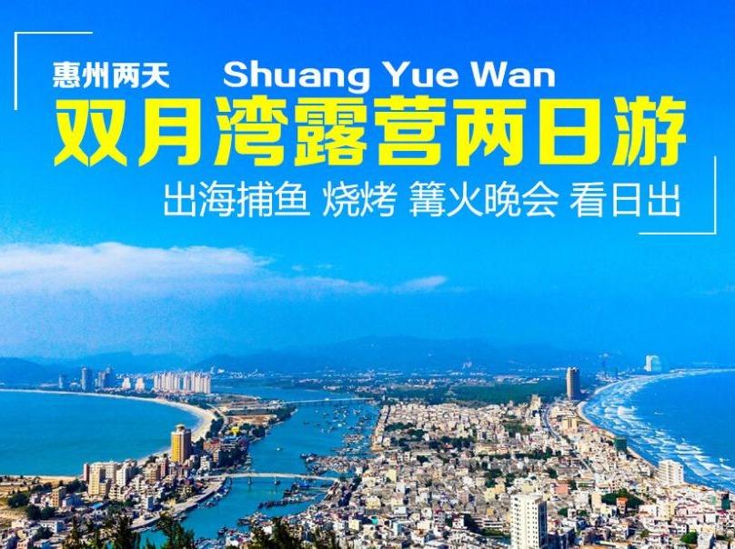 惠州双月湾露营、烧烤、出海捕鱼二日游