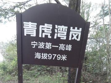 天然氧吧2020宁波十峰系列之青虎湾环线