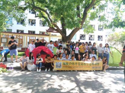 绿野救援 户外平安高校特训营