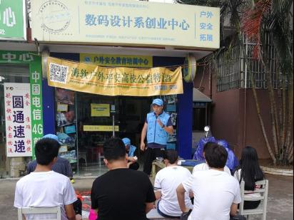 海软户外平安高校特训营—中暑防范与处理