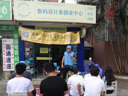 海软户外平安高校特训营—气道阻塞应急处理