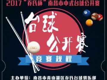 """2017""""乔氏杯""""南昌市中式台球公开赛"""