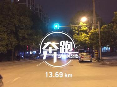 夜跑湿地(10公里)