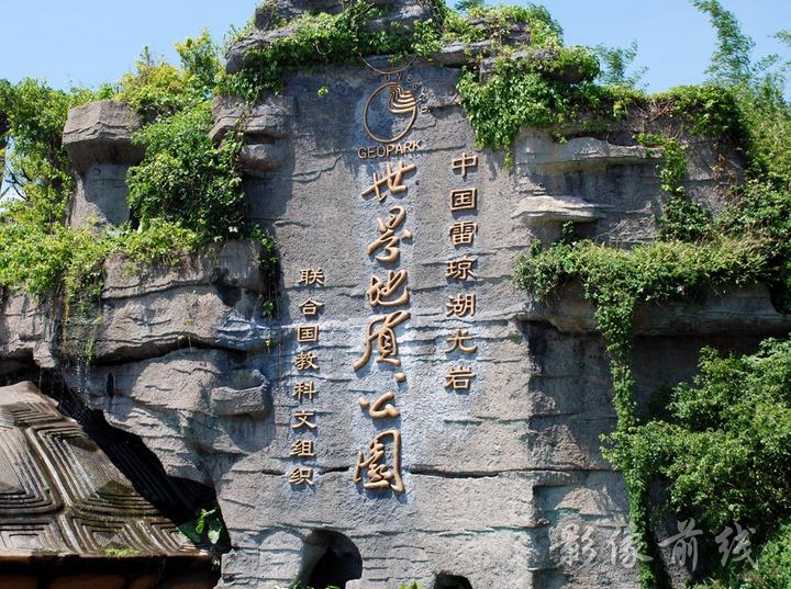 相约湛江湖光岩世界地质公园