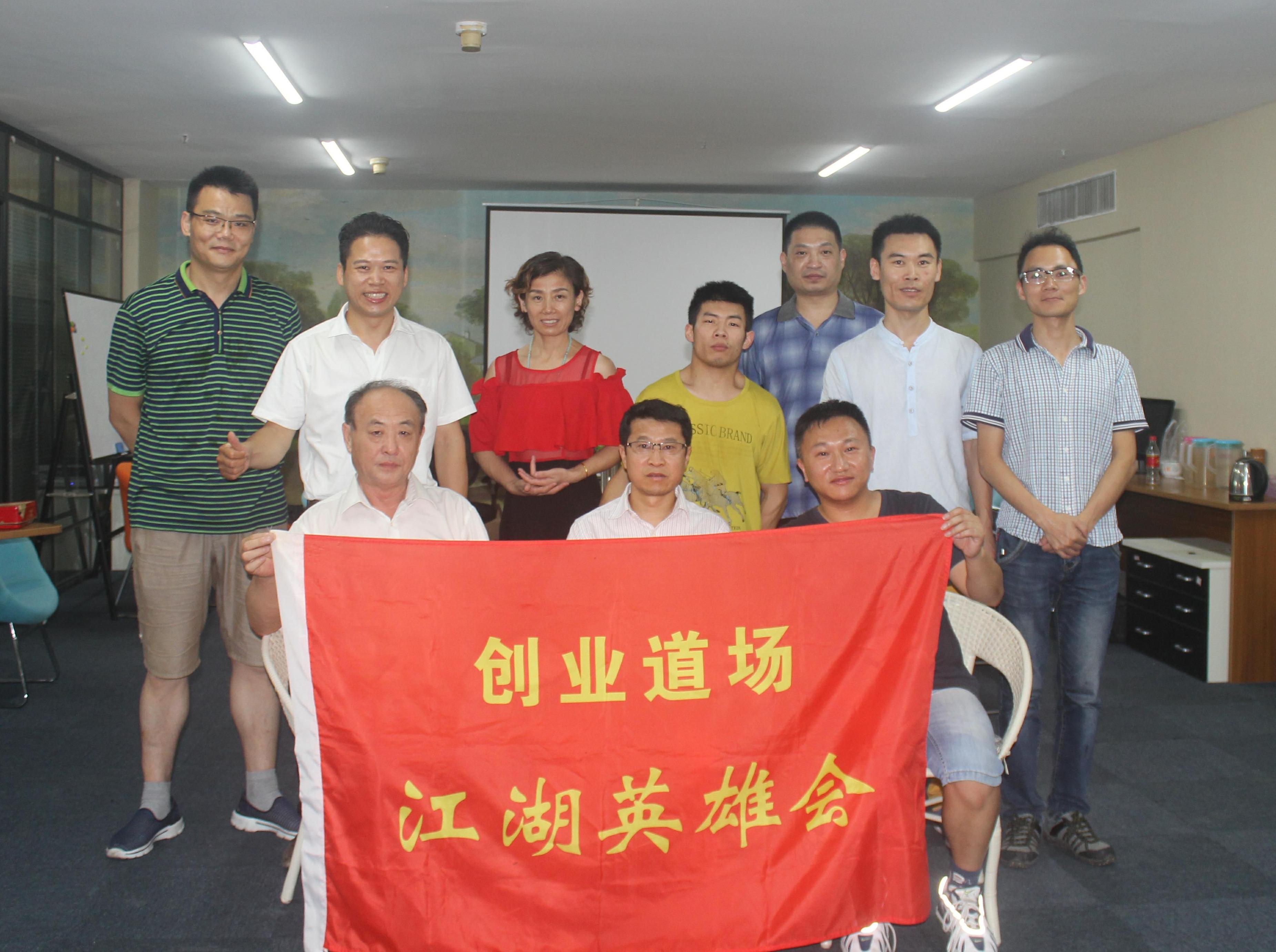 南京创业交流聚会暨创业读书会