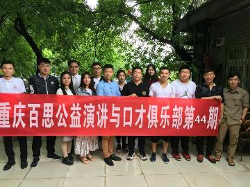 重庆百思公益演讲与口才俱乐部第46期活动