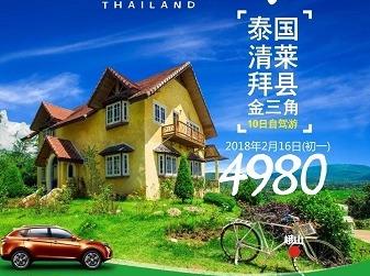 泰国清迈清莱拜县金三角10日自驾游