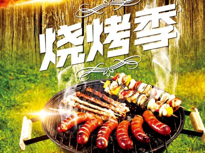 8月26号野外烧烤