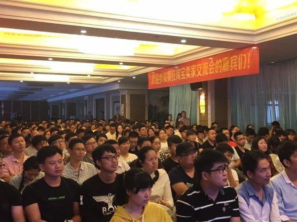 9月13号安吉县有场大型淘宝运营公益讲座