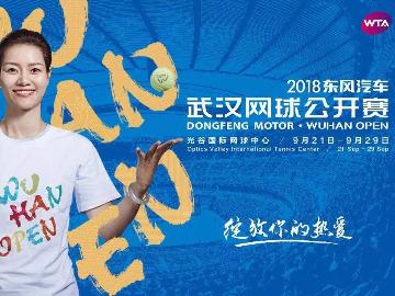 2018年9月23日武汉网球公开赛结伴同