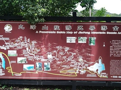 和鸽村-笑天龙禅寺—九峰之巅—九峰山景区