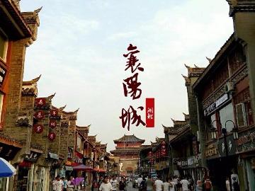 10月2日-3日穿越古隆中游襄阳之旅