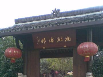 三人行徒步旅行第七期湘湖一日游