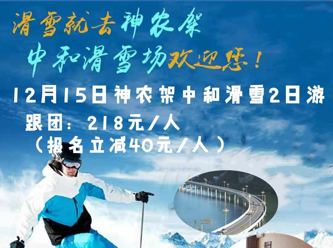 12月15日神农架中和滑雪场2日游
