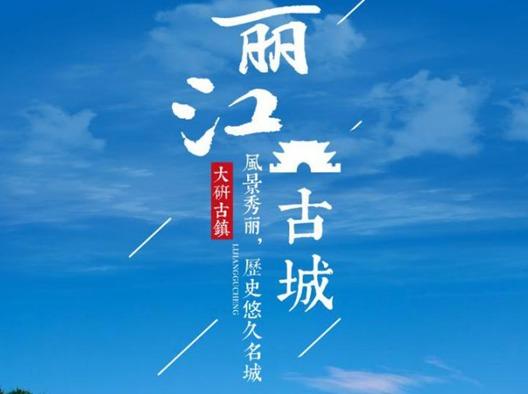 丽江聚会三日游