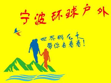 9月24日蓉峰村——卖柴岙水——天湖环线
