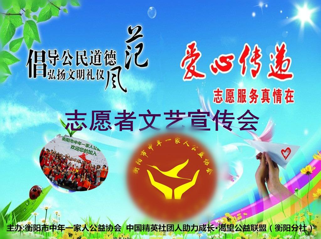 衡阳市中年一家公益协会公益联盟文艺宣传会