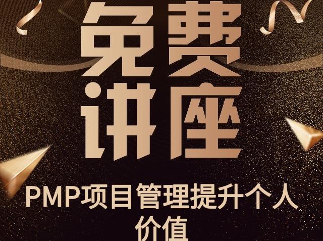 500强企业总监【项目管理PMP分享】