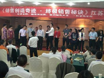《泗洪企业转型销售论坛》