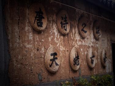 12月23日 唐诗之路 新昌天姥山徒步