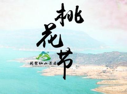 3月5号(周日)免门票邂逅荆紫仙山桃花节