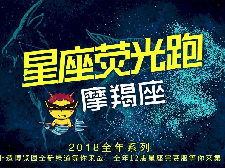 星座荧光夜跑-12.25圣诞夜首战!