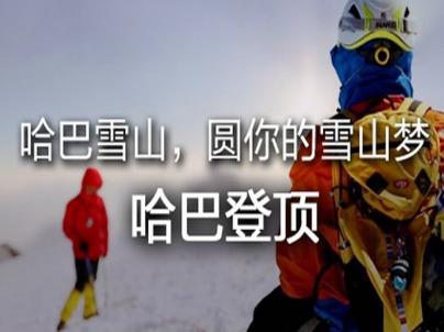 年中活动: 云南行之哈巴雪山
