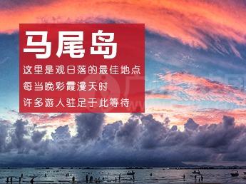 【端午】529 马尾岛赏夕阳、品海鲜之旅