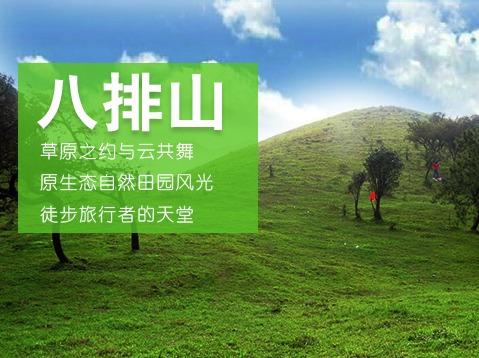 【端午】528勇登罗定八排山,看云中草原