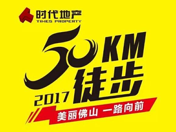 组团包车约伴参加佛三第届50公里徒步活动