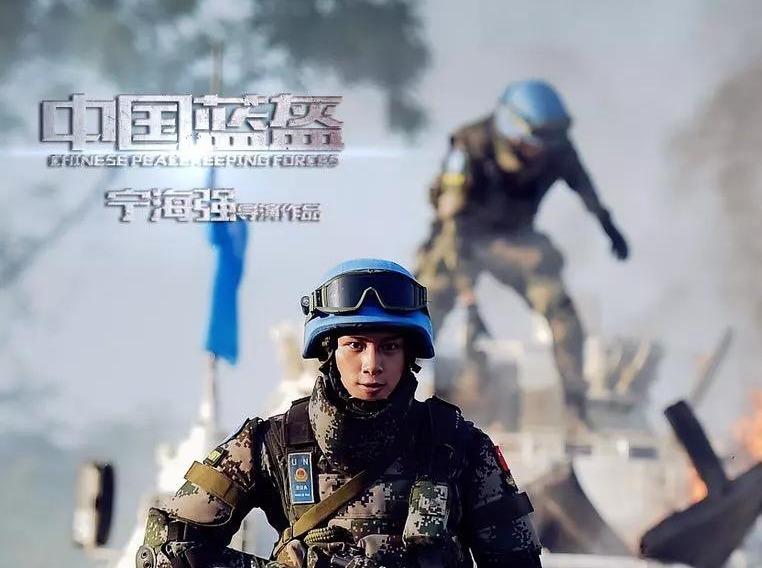 免费电影票:《中国蓝盔》11月23日上映