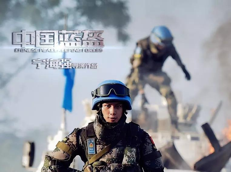 11月24日免费观影活动《中国蓝盔》影片