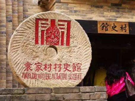 袁家村、白鹿原影视基地、汤峪温泉两日游