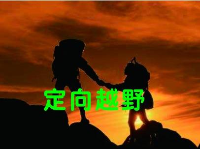 激情六月,周公山【定向越野】趣味徒步!