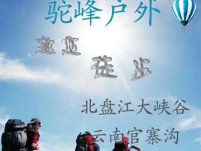 五一徒步世界第一高桥