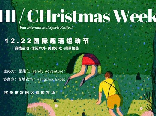 12.22周六 | 富阳,国际趣活运动节
