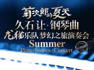 久石让钢琴曲龙猫乐队梦幻之旅演奏会