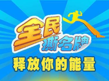 龙江撕名牌交友聚会活动