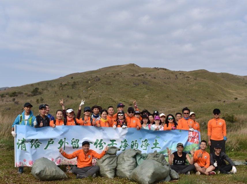 11月25日惠东大南山清洁山野